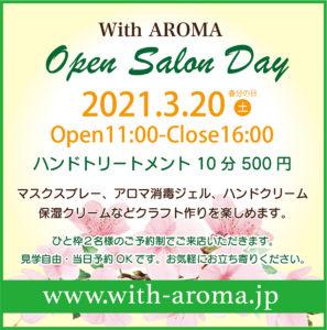 3月20日オープンサロン開催