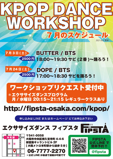 Fipsta K-POPワークショップ